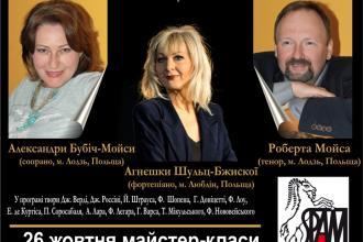 Концерт камерної музики за участі польських митців