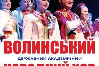 Ювілейний концерт Волинського державного академічного українського народного хору