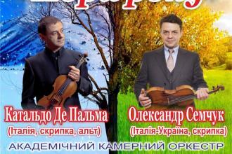 """Концерт """"Пори року"""""""