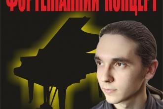 Концерт Дениса Яворського (фортепіано)