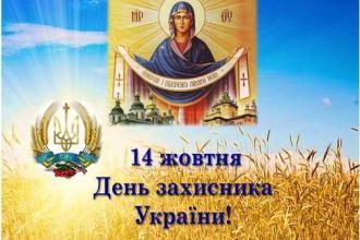 Концерт до Дня Покрови Пресвятої Богородиці, Дня захисника України