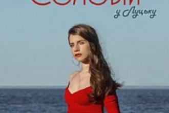 Христина Соловій презентує альбом «Любий друг»