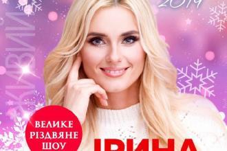 Україна Колядує 2019