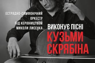 Концертна програма «ШАМПАНСЬКІ ОЧІ»