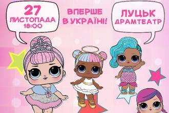 Ляльки #LOLSHOW