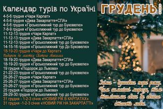 Тури вихідного дня по Україні!