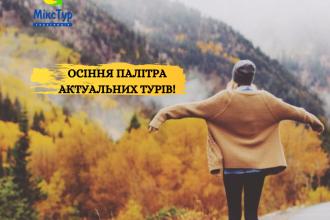 Оксамитовий сезон у турах по Україні!