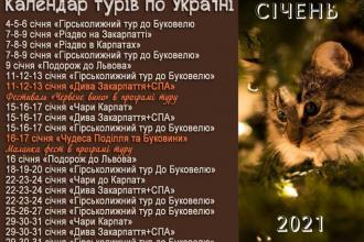 Зимові тури по Україні у січні!
