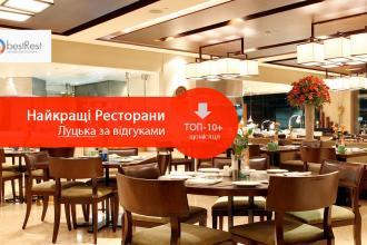 Patio di fiori очолив рейтинг найкращого елітного ресторану!!!