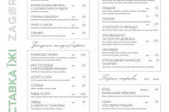 """Меню, Ресторан """"ZAGOROD"""" фото #3"""