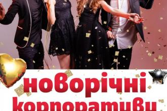 Новорічні корпоративи в готельно-ресторанному комплексі «ZAGOROD»