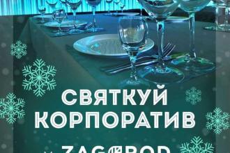 Новорічні корпоративи у «ZAGOROD»