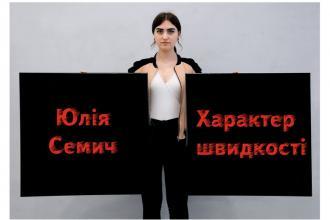 """Відкриття виставки """"Характер швидкості"""" Юлія Семич"""