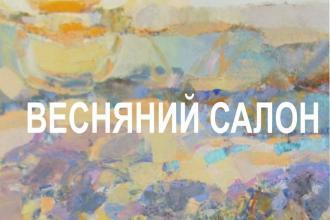 Відкриття  обласної художньої виставки  ВЕСНЯНИЙ САЛОН