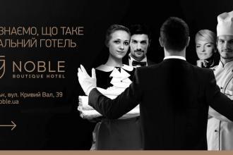 "NOBLE Boutique Hotel інтер""єр фотолатерея"