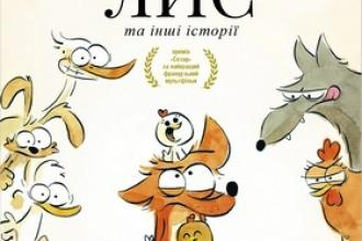 Великий злий лис та інші історії