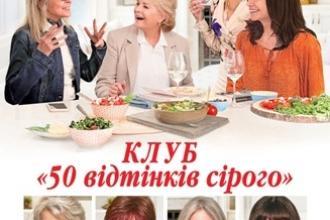 Клуб «50 відтінків сірого»