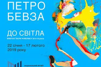 МСУМК презентує у Києві виставковий проект Петра Бевзи