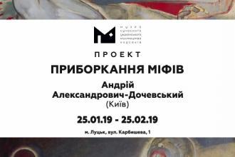 У Музеї Корсаків відкриється виставка київського митця Андрія Александровича-Дочевського
