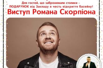 Виступ Романа Скорпіона