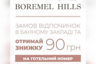 Акційна пропозицію від BOREMEL HILLS
