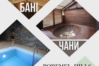 """інтер""""єр , BOREMEL HILLS (банний комплекс) фото #1"""