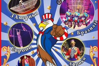 Американський цирк (Луцьк)