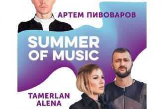 Tamerlan Alena и Артем Пивоваров