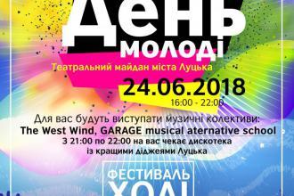 День молоді 2018 в Луцьку