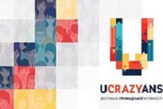 Фестиваль громадської активності «uCRAZYans»