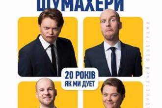 Брати Шумахери «20 років як ми дует» м.Луцьк