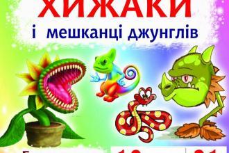 """Вперше у Луцьку виставка """"РОСЛИНИ-ХИЖАКИ І МЕШКАНЦІ ДЖУНГЛІВ""""!"""