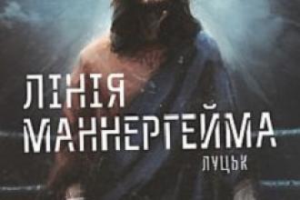 Музичний проект Сергія Жадана «Лінія Маннергейма»
