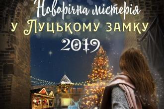 Новорічна містерія у Луцькому замку
