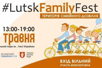 Запрошуємо лучан та гостей міста на головну сімейну подію року #LutskFamilyFest!