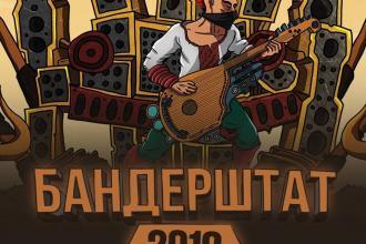 Бандерштат - фестиваль українського духу