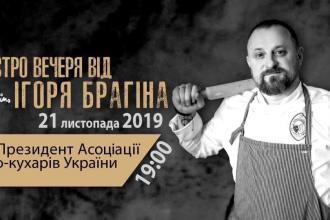 Мега Гастро Вечеря з Президентом Асоціації шеф кухарів України Ігорем Брагіним