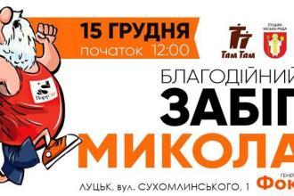 Благодійний забіг Миколаїв у місті Луцьк