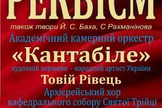 «Реквієм» Луїджі Керубіні