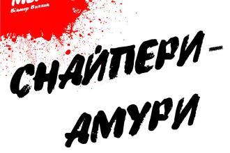 Віктор Винник і МЕРІ презентували новий альбом «Снайпери-Амури»
