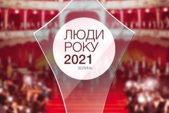 Прес-реліз та заявка-анкета на участь в Премії Люди року-2021. Волинь.