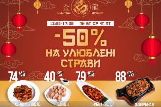 Обідня пропозиція -50%