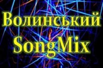 «Волинський SongMix 2018»