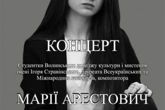 Концерт МАРІЇ АРЕСТОВИЧ  УВЕРТЮРА«МАЙБУТНЄ»