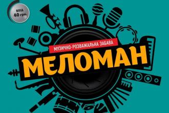 Музично-розважальна забава «МЕЛОМАН»