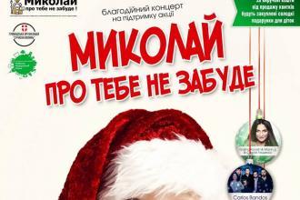 Благодійний концерт-солянка «Миколай про тебе не забуде»