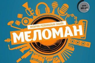 музично-розважальна забава «МЕЛОМАН». Ведучий - Славко Мазурок