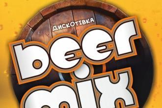 Beer Mix: дискотівка на будь-який смак!