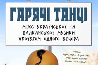Гарячі Танці: суміш української та балканської музики