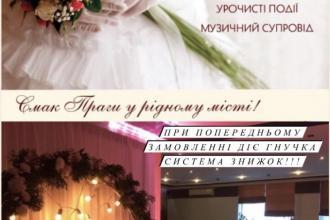 Відсвяткуйте важливі події Вашого життя з нами!